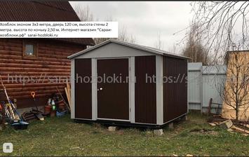 Хозблок Эконом 3х3 дверь 120 см