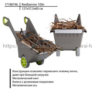 Садовая тележка Риалбарроу