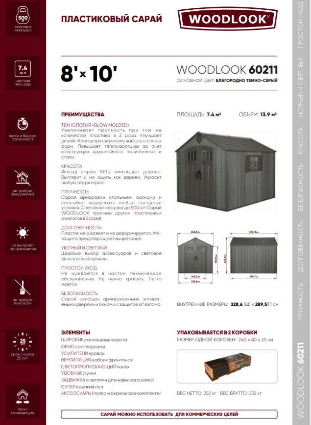 Сарай WoodLook 8*10 Артикул 60211